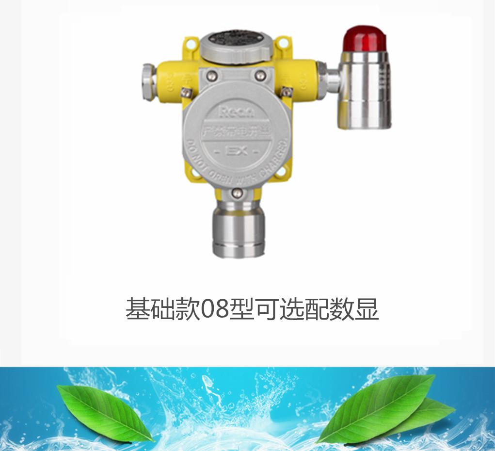 甲烷报警器