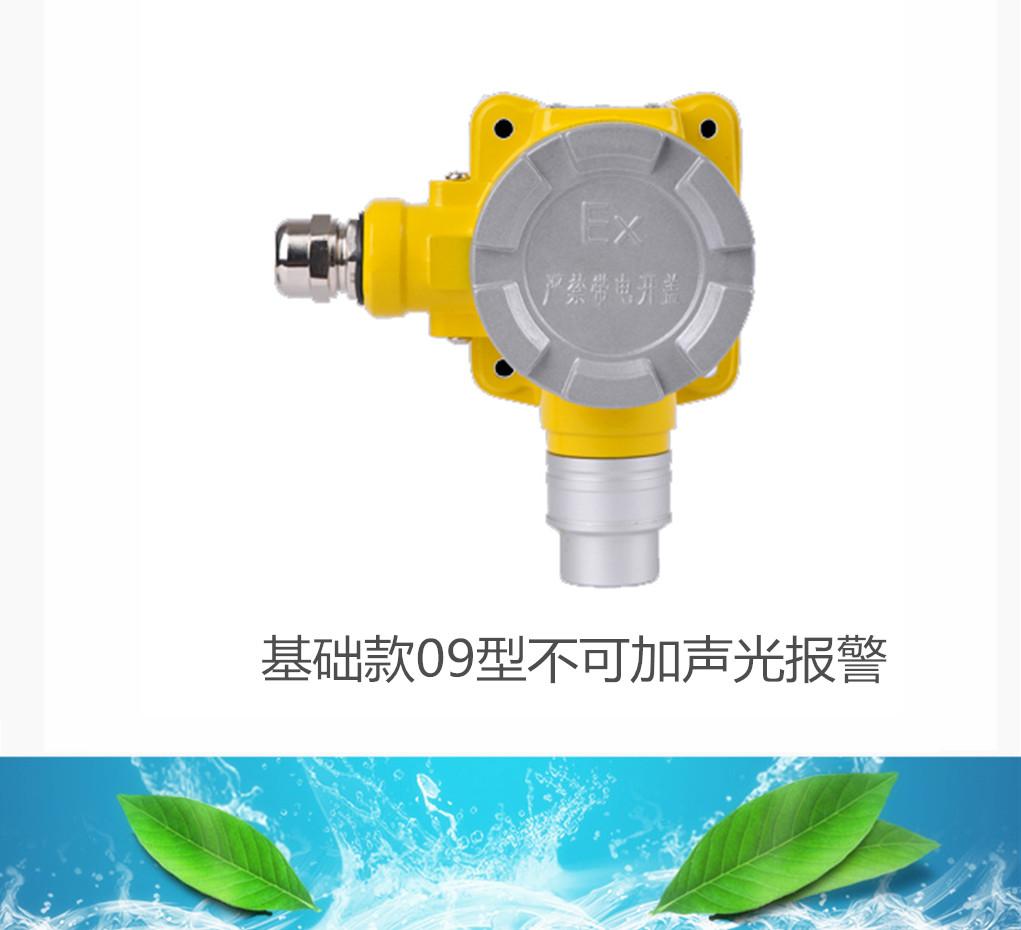 液化气报警器